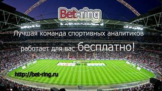 Спортивные прогнозы bet-ring! ИСПАНИЯ: Примера - Тур 13
