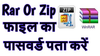 How to open password protected ZIP OR RAR File in Windows | Easily And Rapidly || By Vikki Yadav