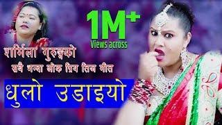 New Nepali Teej Song 2074 Dhulo Udayo - Sarmila Gurung & Arjun Khadka | Samjhana Budhathoki