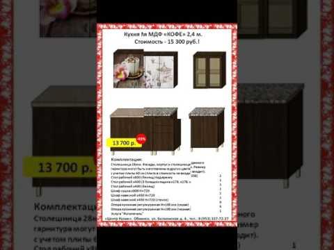 Кухни по АКЦИИ! Супер цены! Центр Кухни Обнинск