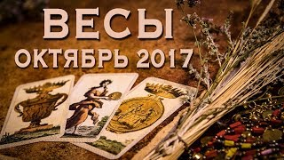 ВЕСЫ - Финансы, Любовь, Здоровье. Таро-Прогноз на октябрь 2017