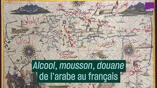 Alcool, mousson, douane : 3 mots de l'arabe au français