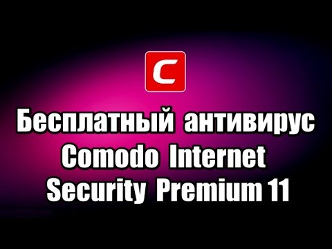 Бесплатный антивирус Comodo Internet Security Premium 11