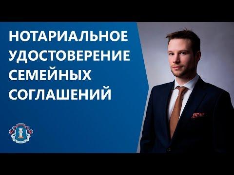 Вебинар Василия Ралько  на тему «Нотариальное удостоверение семейных соглашений»