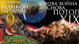 История Великой Тартарии часть 9.ХIХ век. Снова война. Снова потоп. #AISPIK #aispik #айспик