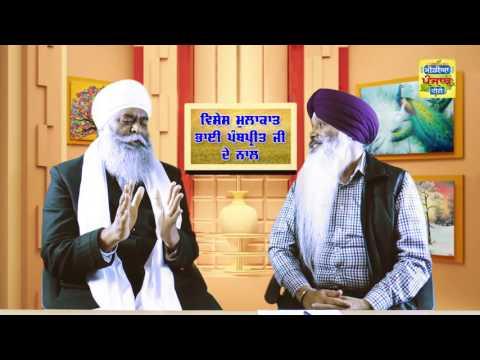 Bhai Panthpreet ji Khalasa naal Media Punjab te Vishesh Mulakat 09052017