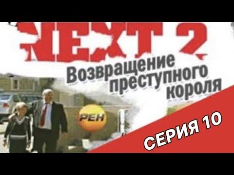 NEXT-2 10 СЕРИЯ (ПОЛНАЯ ВЕРСИЯ)