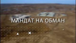 Фильм дольщиков «Окского берега» о депутатах Надире Хафизове и Шамиле Мансурове