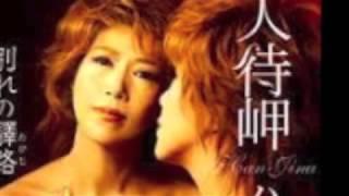 [新曲] 人待岬 /ハン・ジナ cover Keizo