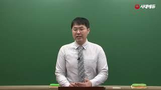 시대에듀 농협은행 6급 직무능력평가 OT(정승현T)