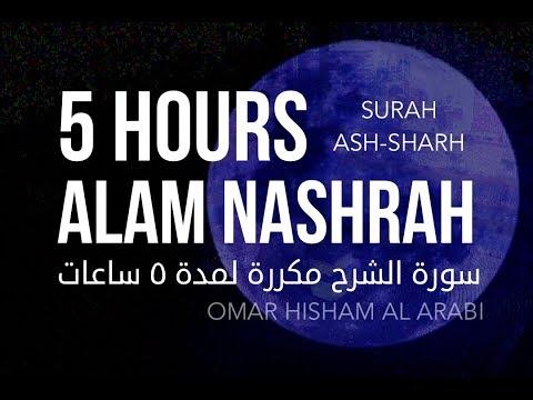 COMFORT YOUR HEART: Surah Ash-sharh - 5 HOURS! -  سورة الشرح مكررة لمدة 5 ساعات
