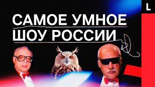 «ЧТО? ГДЕ? КОГДА?» | Как самое умное шоу России пережило СССР и лихие 90-е