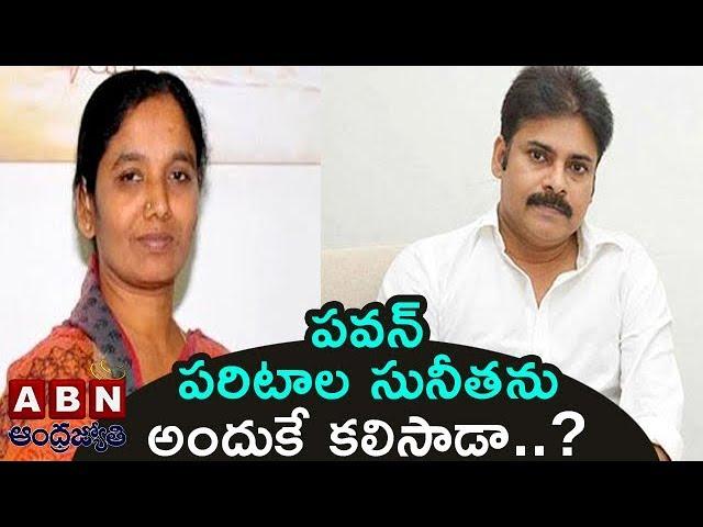Pawan Kalyan Meets Paritala Sunitha In Anantapur District   ABN Telugu