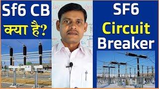 SF6 Circuit Breaker in Hindi || Sf6 Breaker Working operation in Electrical Power System-