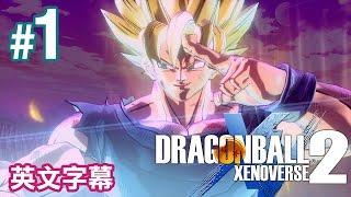 1 dragon ball xenoverse xv2 再一次拯救時空 英文字幕
