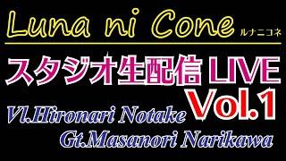 【ルナニコネ】 スタジオ生配信 Vol.1