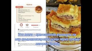 Оригинальные рецепты крымскотатарской кухни
