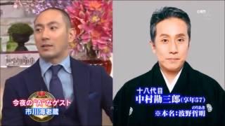 市川海老蔵からもおかしいと言われる中村勘三郎は 変わり者だったようだ。