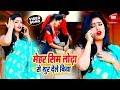 मेहर सिम लोढ़ा से थुर देले बिया | 2019 का सबसे हिट गाना | Pintu Charasiya | New Bhojpuri Song