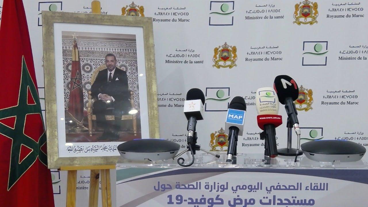 التصريح الصحفي اليومي حول مستجدات مرض كوفيد-19 بالمغرب ليوم الثلاثاء 04 غشت 2020