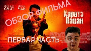 Каратэ-Пацан 2010 (Часть Первая) | Обзор Фильма | Hating Mirror