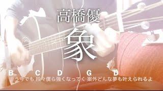 【フル歌詞】象 / 高橋優 関ジャニ∞提供曲 セルフカバーver.【弾き語りコード】