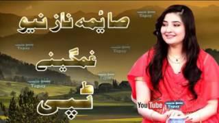 Saima Naz New Tapay 2017 HD Ghamgen Tappy Top Armani Sad Tapey Khaista Best Tapay