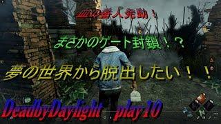 DeadByDaylight play10 レインボーブリッジは閉鎖できなくてもゲートは閉鎖できる!タイトル関係ないけどハロウィンやってくよ!