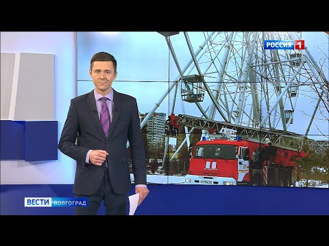 Вести-Волгоград. Выпуск 23.01.20 (20:45)