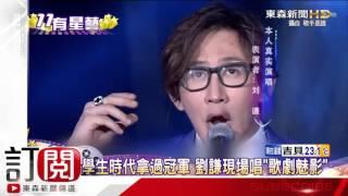 魔術師劉謙變身歌手 網友笑真是「Magic」-東森新聞HD