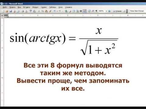 Синус арктангенса вывод тригонометрической формулы