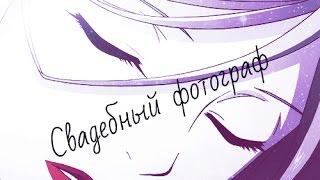 Anime Mix- *Свадебный фотограф*