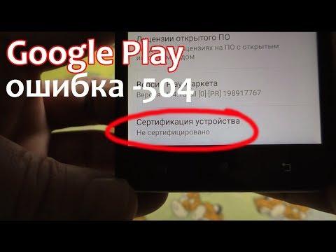Не обновляются приложения через Google Play - устройство не сертифицировано. Или ошибка 504