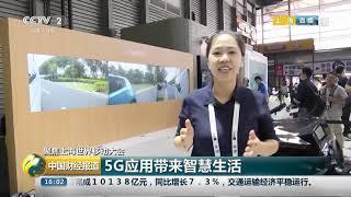 [中国财经报道]聚焦上海世界移动大会 5G应用带来智慧生活|CCTV财经