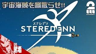 #1【アクション】弟者の「ステレデン(生放送)」【2BRO.】 thumbnail