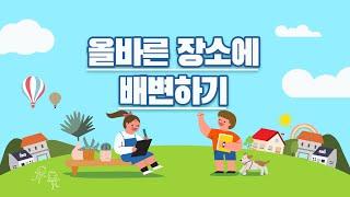 [바우라움] 올바른 장소에 배변하기 - 강아지배변교육,…