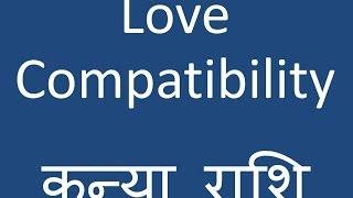 कन्या राशि प्रेम विवाह के लिए सही राशि | kanya Rashi Love Compatibility