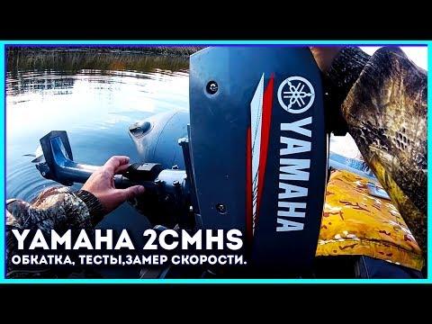 Yamaha 2CMHS, краткий обзор, обкатка, тест скорости,первые впечатления.