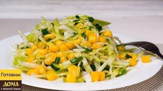 Необычайно вкусный салат из капусты | Фитнес салат ✧ ГОТОВИМ ДОМА с Оксаной Пашко