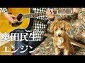 奥田民生「エンジン」ディズニー/ピクサー映画『カーズ/クロスロード』日本版エンドソング(ギター弾き語