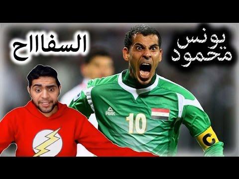 ردة فعلي على افضل 15 هدف للسفاح (( يونس محمود )) - انجلطت !!!
