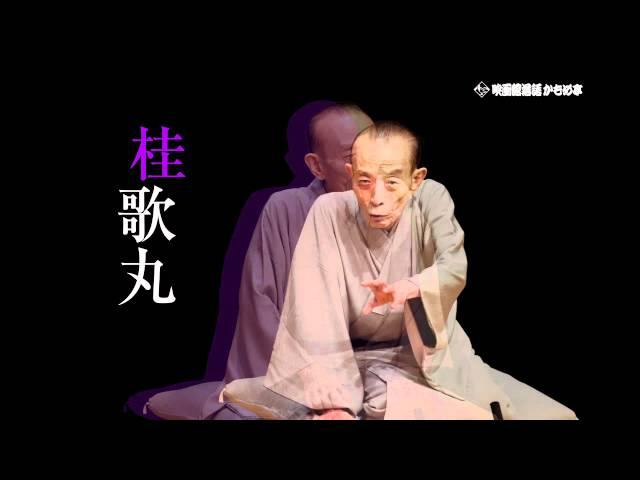 映画『映画館落語 かもめ亭』予告編