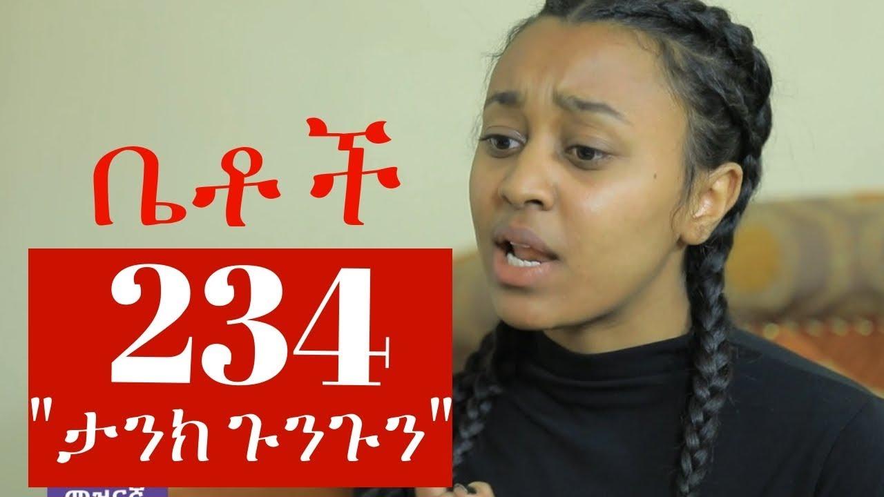 Betoch Comedy Ethiopian Series Drama Episode 234 | Abbay Media