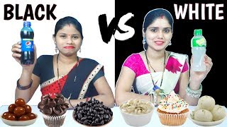 BLACK VS WHITE FOOD CHALLENGE | Colddrink,Biscuits, cake Eating challenge | Funny Food Challenge