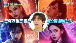 [ENG/INDO SUB] Weekly Idol 513 aespa Full Episode
