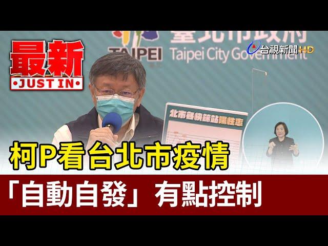 柯文哲看台北市疫情 「自動自發」有點控制【最新快訊】