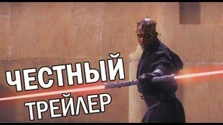Честный трейлер - Звёздные войны: Эпизод 1 - Скрытая угроза 3D (русская озвучка)