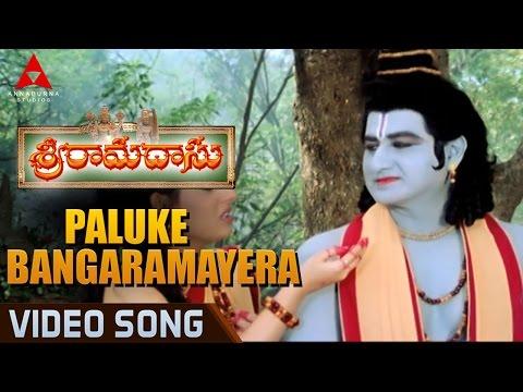 Paluke Bangaramayera Video Song || Sri Ramadasu Video Songs || Nagarjuna, Sneha
