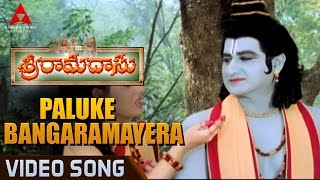 Paluke Bangaramayera Video Song || Sri Ramadasu Video Songs || Nagarjuna, Sneha