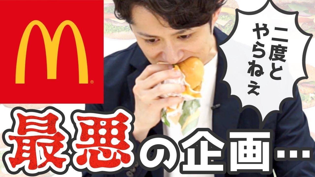 【地獄】マクドナルド人気バーガーTOP5 当てるまで食う